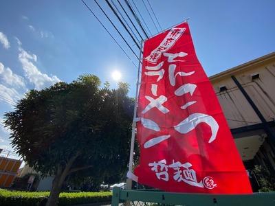 20/10/02八代目哲麺めじろ台店 04