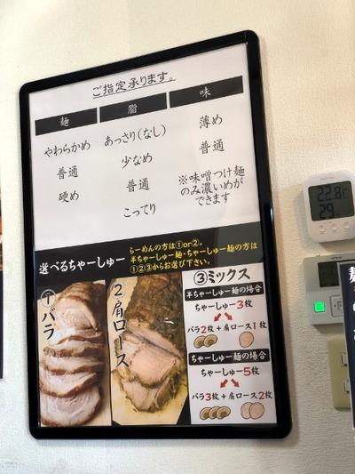 19/01/14小川流みなみ野店 04