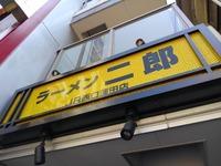 15/10/19ラーメン二郎JR西口蒲田店 04