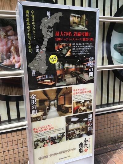 17.09/11金沢能家横浜馬車道店 02