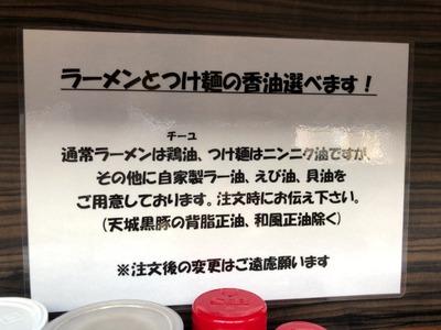 18/07/24元祖一条流がんこ総本家分店 02