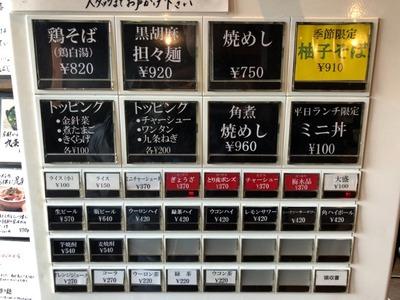 19/10/16麺処そばじん 02