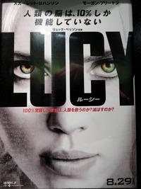 14/09/07TOHOシネマズ南大沢 LUCY