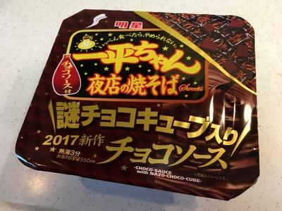 17/01/24明星一平ちゃんチョコソース02