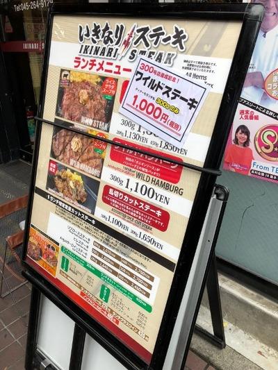 18/08/07いきなりステーキ関内店 03
