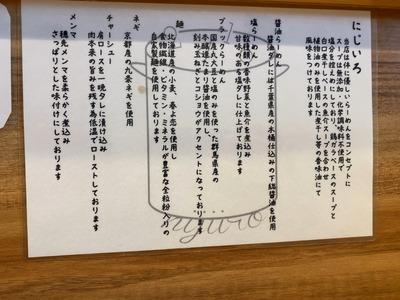 20/07/22らーめんにじいろ 11