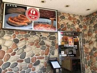 18/06/29元祖ニュータンタンメン本舗京町店 01