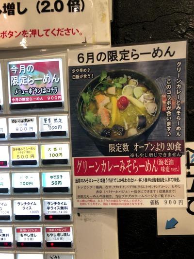 18/06/08ど・みそ町田店 06