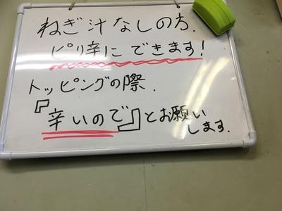 17/07/31ラーメン二郎中山駅前店04