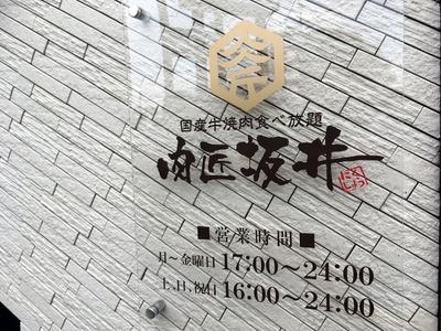 17/07/16肉匠坂井八王子めじろ台店 01