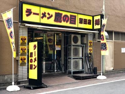 ラーメン鷹の眼蒲田店 外観