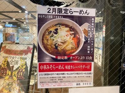 21/02/07ど・みそ町田店 03