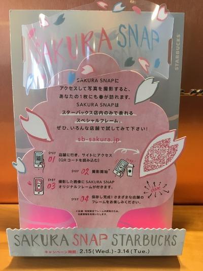 17/03/07スタバサザンスカイタワー八王子店6