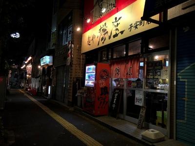 19/08/02麺や樽座子安町店 味噌つけ麺 01