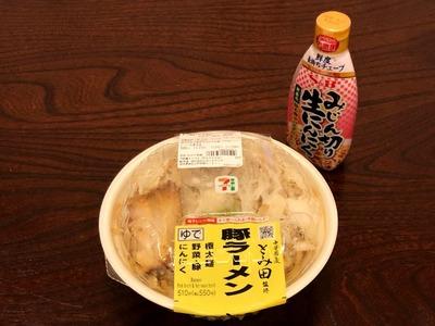 19/11/04中華蕎麦とみ田監修『豚ラーメン』 01