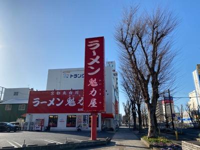 21/03/02北海道らーめんおやじ本店 おやじ麺 02