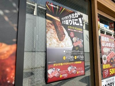 21/02/22焼肉ライク町田北口店 07