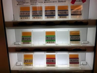 18/02/23ラーメン二郎立川店 14