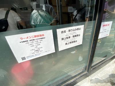 20/06/27ラーメン二郎荻窪店 (ニンニク)05