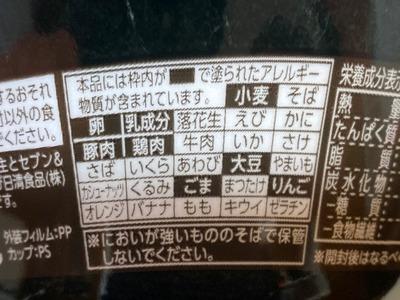 20/05/02日清鳴き龍汁なし担担麺 02