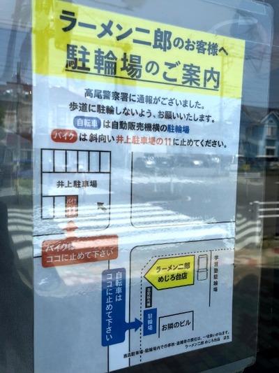 18/05/15ラーメン二郎めじろ台店 03