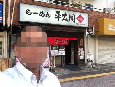 19/08/17平太周味庵五反田本店 21
