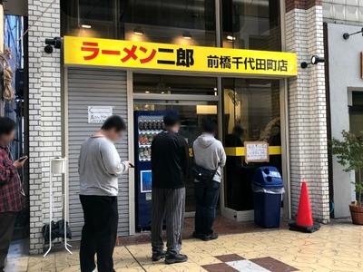 ラーメン二郎前橋千代田町店 外観