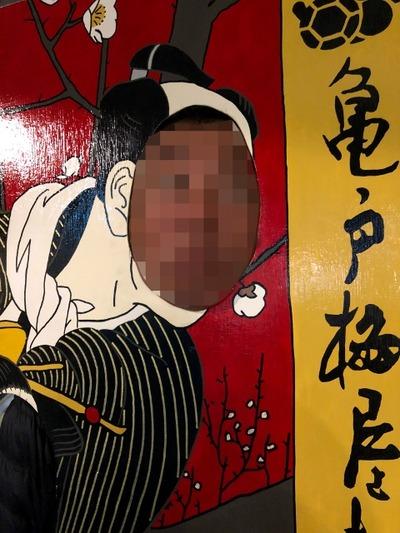 18/11/04ラーメン二郎亀戸店 01