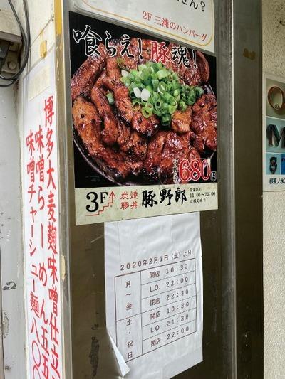 20/03/09炭焼豚丼豚野郎 大豚丼03
