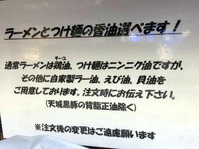 17/01/10元祖一条流がんこ総本家分店 10
