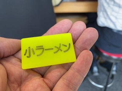 21/05/25ラーメン二郎めじろ台店 02