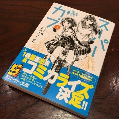 17/11/14小説スーパーカブ第2巻 01