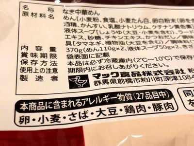 19/09/23マック食品八王子ラーメン 04