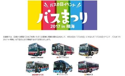 バスまつり2017in晴海 告知01