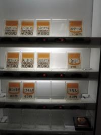 ラーメン二郎横浜関内店 自販機2015