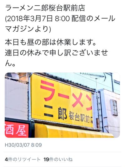18/03/07ラーメン二郎ひばりヶ丘駅前店 05