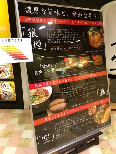 17/08/24辛麺真空 相模大野 03