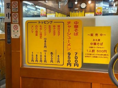 20/10/19ホープ軒本舗吉祥寺店 07