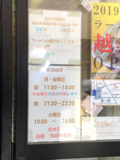 19/04/20ラーメン二郎桜台駅前店 03