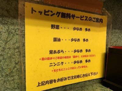 17/03/25二郎新宿小滝橋通り店小ラーメン(ニンニク)05