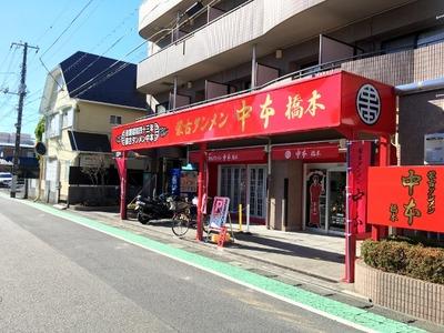 蒙古タンメン中本橋本店 外観