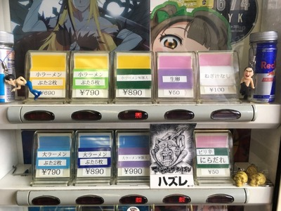 17/07/31ラーメン二郎中山駅前店02
