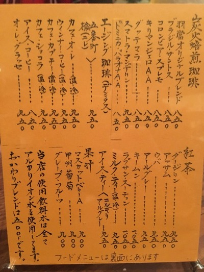 16/10/25茶亭羽當03