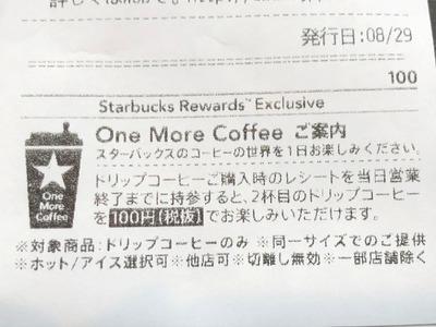 18/08/29スターバックスコーヒーCIAL桜木町店05