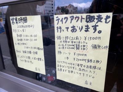 20/10/06ラーメン二郎会津若松駅前店 02