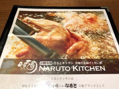 19/12/17なるとキッチン荻窪店 03
