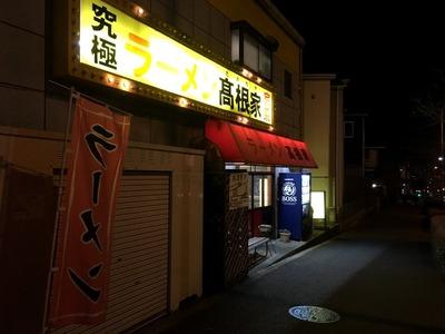 髙根家 外観2017