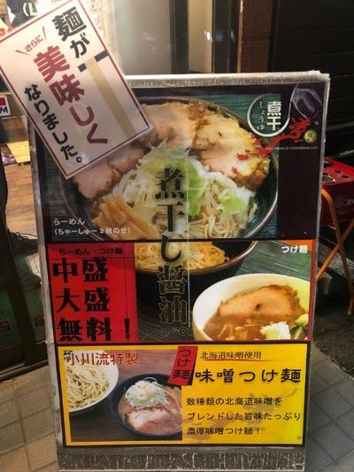 18/05/25小川流みなみ野店 02