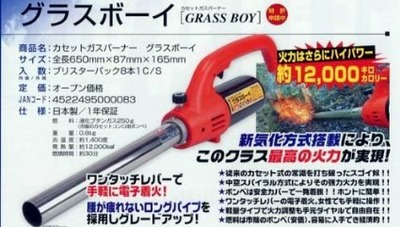 草焼きバーナー