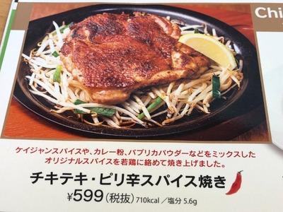 17/01/27ガスト町田相原店 01